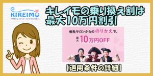 キレイモの乗り換え割は最大10万円割引【適用条件の詳細】