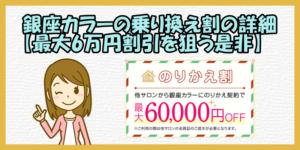 銀座カラーの乗り換え割の詳細【最大6万円割引を狙う是非】