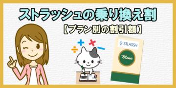 ストラッシュの乗り換え割【プラン別の割引額】