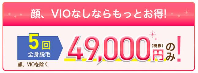 ラココ 全身脱毛 料金 顔なし VIOなし 49,000円