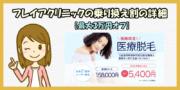 フレイアクリニックの乗り換え割の詳細【最大3万円オフ】
