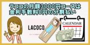 ラココの月額3000円コースは金利手数料0円の分割払い