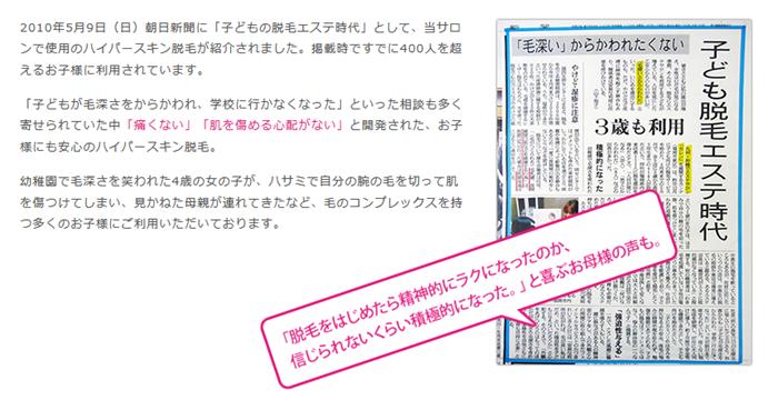 ディオーネのキッズ脱毛に関する朝日新聞の記事