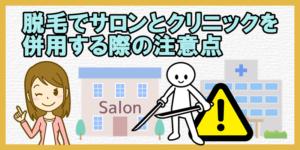 脱毛でサロンとクリニックを併用する際の注意点