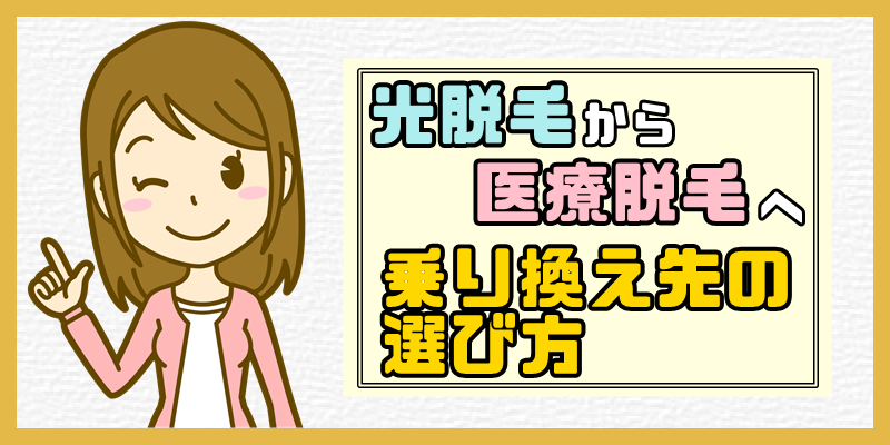 光脱毛から医療脱毛への乗り換え【選び方のポイント6選】